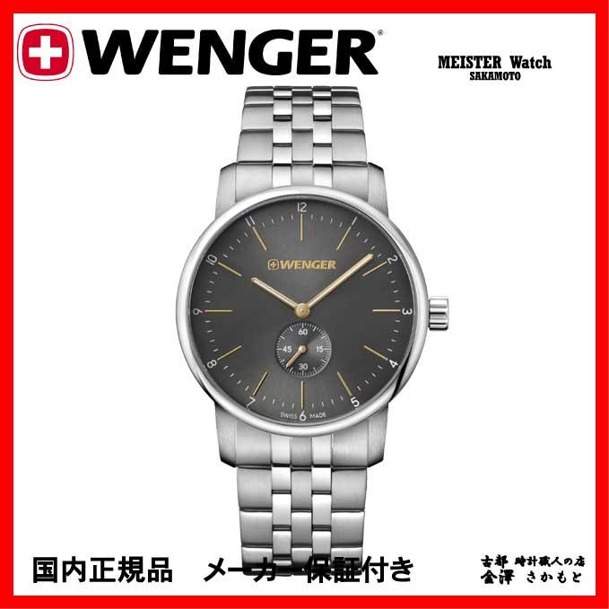 国内正規品ウェンガー【WENGER】【Urban Classic01.1741.106】電池式クォーツ  スイス製でこの価格は良心的 送料無料【土日祝日発送可能】