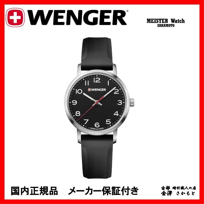 国内正規品ウェンガー【WENGER】【Avenue】【01.1621.101】電池式クォーツ 【レディースサイズ】スイス製でこの価格は良心的 送料無料【土日祝日発送可能】