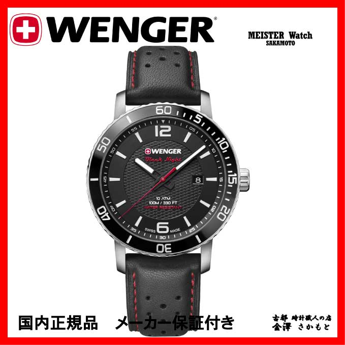 国内正規品ウェンガー【WENGER】【Roadster】【01.1841.101】電池式クォーツ 【メンズサイズ】スイス製でこの価格は良心的 送料無料【土日祝日発送可能】