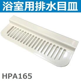 積水ホームテクノ HPA165 FPN目皿A(洗い場側) ホワイト