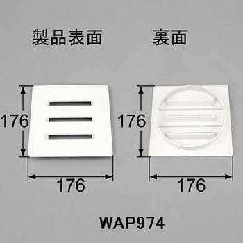 【トステム】 WAP974E、WAP975E、WAP976E 排水化粧蓋 (LSに対応) 【TOSTEM】