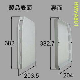 【トステム】 RMVA901、RMVB901、RMVC901 排水化粧蓋 (LSノングレ01/3〜04/3) 【TOSTEM】