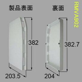 【トステム】 RMVA902、RMVB902、RMVC902 排水化粧蓋 (LSノングレ01/3〜04/3 ) 【TOSTEM】