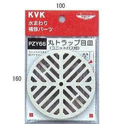 【取替え用】KVK(ケーブイケー) PZY66 ユニットバス用丸トラップ目皿/ABS樹脂