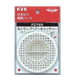 KVK(ケーブイケー) PZY68 ユニットバス用丸トラップヘアキャッチャー