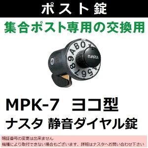 【1st】ナスタ(NASTA) 交換用静音ダイヤル錠 MPK-7 ヨコ型【後払い不可】