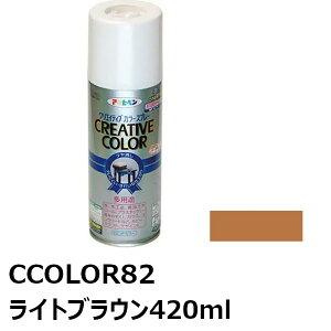 アサヒペン (Asahipen) 屋内外多用途 420mlツヤありスプレー ライトブラウン CCOLOR82 (クリエイティブカラー)