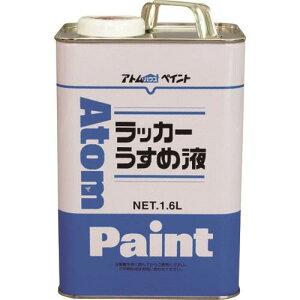 アトムハウスペイント(塗料/ペンキ/ペイント)ラッカーうすめ液 1.6L