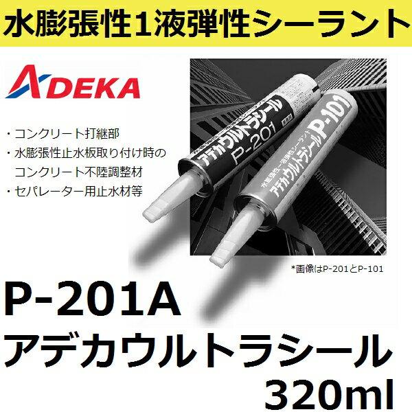アデカ(ADEKA) P-201A アデカウルトラシール 320ml(400g)