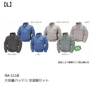【2019年モデル 送料無料 クレジットカードのみ】NSP 充電式空調服セット サイズ:L NA-111B チタン・タチエリ・胸ポケット・大容量バッテリ(ファンジャケット/扇風機付き作業服/熱中症対策用