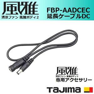 【2018年販売中】タジマ(Tajima) 風雅ボディー2用 アクセサリー FBP-AADCEC 延長ケーブルDC 大容量バッテリー(FB-BT7455BK:別売品)接続用ケーブル