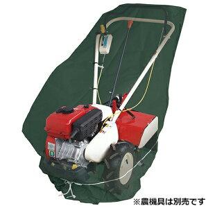 藤原産業  セフティ-3 管理機用収納カバー 2軸式用 SKS-4