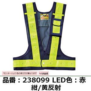 """緑十字 """"多機能LED安全ベスト"""" 品番:238099 紺/黄反射 LED色:赤発光 単3乾電池2本使用(別売) (791-4113 安全ベスト)"""