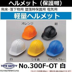 トーヨーセーフティ(TOYO) 軽量ヘルメット No.300F-OT 白【飛来・落下物用】【墜落時保護用】【電気用】