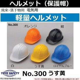 【受注生産品】トーヨーセーフティ(TOYO) 軽量ヘルメット No.300 うす黄【飛来・落下物用】【電気用】