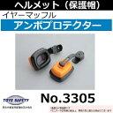 【受注生産品】 トーヨーセーフティ(TOYO) アンボプロテクター No.3305 イヤーマッフル ヘルメット別売品