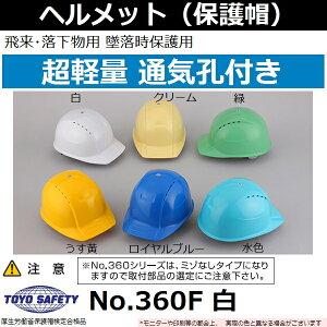 トーヨーセーフティ(TOYO) 超軽量 通気孔付きヘルメット No.360F 白【飛来・落下物用】【墜落時保護用】