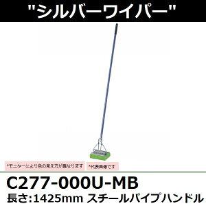 """コンドル """"シルバーワイパーU"""" C277-000U-MB ハンドル:スチールパイプ"""