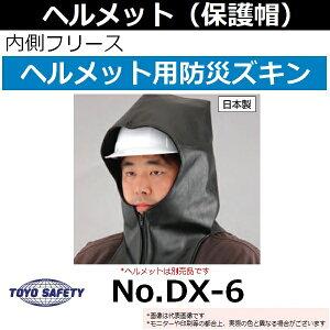 【受注生産品】トーヨーセーフティ(TOYO) ヘルメット用防寒ズキン 内側フリース No.DX-6 ヘルメット別売品