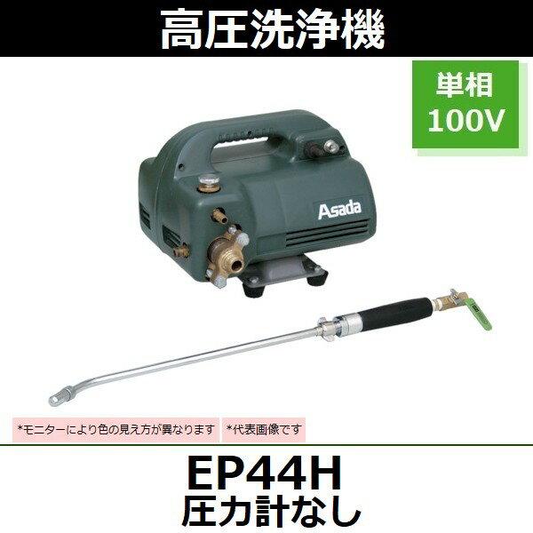 アサダ 高圧洗浄機 EP44H 圧力計なし 冷水タイプ 単相100V