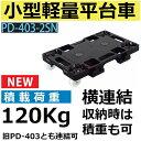 ナンシン PD-403-2SN 樹脂平台車 416x277mm 黒(ブラック)