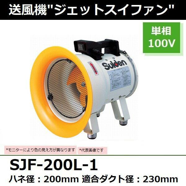 """スイデン 送風機""""ジェットスイファン"""" SJF-200L-1 単相100V ハネ径:200mm 適合ダクト径:230mm"""