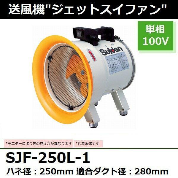 """スイデン 送風機""""ジェットスイファン"""" SJF-250L-1 単相100V ハネ径:250mm 適合ダクト径:280mm"""