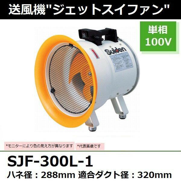 """スイデン 送風機""""ジェットスイファン"""" SJF-300L-1 単相100V ハネ径:288mm 適合ダクト径:320mm"""