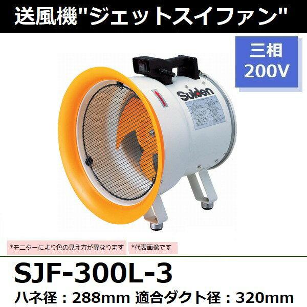 """スイデン 送風機""""ジェットスイファン"""" SJF-300L-3 3相200V ハネ径:288mm 適合ダクト径:320mm"""