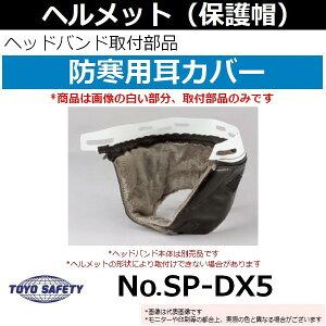 【受注生産品】トーヨーセーフティ(TOYO) ヘルメット取付式 防寒用耳カバー ヘッドバンド取付部品 No.SP-DX5 ヘッドバンド本体別売品
