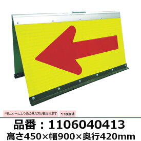 グリーンクロス 二方向矢印板 品番:1106040413 蛍光高輝度タイプ 蛍光イエロー/赤 表示内容:矢印 間口:900×奥行:420×高さ:450mm (783-7941 安全用品・標識)