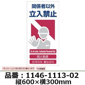 """グリーンクロス """"4ヶ国語入り安全標識"""" 品番:1146-1113-02 表示内容:関係者以外立入禁止 縦:600×横:300mm (764-8341 安全用品・標識)"""