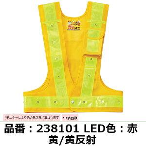 """緑十字 """"多機能LED安全ベスト"""" 品番:238101 黄/黄反射 LED色:赤発光 単3乾電池2本使用(別売) (791-4130 安全ベスト)"""