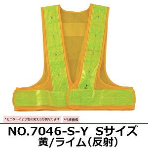 トーヨーセーフティ LED点滅式反射安全ベスト No.7046-S-Y Sサイズ 黄/ライム(反射) 単3乾電池2本使用(別売) (795-7084 安全ベスト)