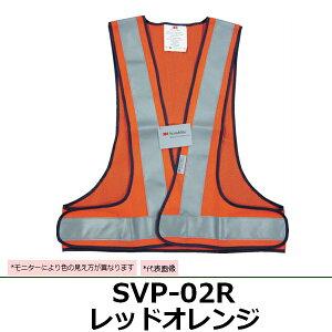 3M(スリーエム) 高視認性反射ベスト SVP-02R レッドオレンジ (398-1657 安全ベスト)