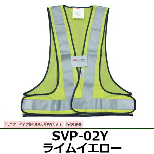 3M(スリーエム) 高視認性反射ベスト SVP-02Y ライムイエロー (398-1665 安全ベスト)