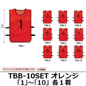TRUSCO(トラスコ) 番号ベスト 表示内容:「1」から「10」 各1着(10枚セット) TBB-10SET オレンジ (819-5049 安全ベスト)