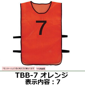 TRUSCO(トラスコ) 番号ベスト 表示内容:7 TBB-7 オレンジ (819-5045 安全ベスト)