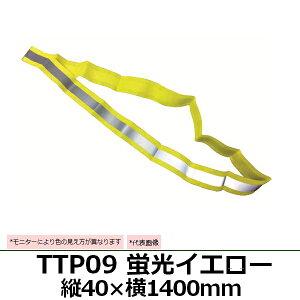 スリーライク 高輝度タスキ TTP09 蛍光イエロー 縦40×横1400mm (418-3983 安全ベスト)