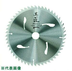 ハウスBM 工匠チップソー 木工用(箱入) 165mm KOS-16552 刃数:52P 内径:20mm