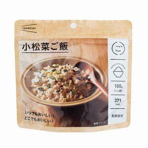【いざというとき保存食】イザメシ 小松菜ご飯(5年保存)