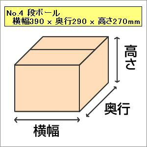 【荷造りに】No.4 段ボール 390x290x270mm 1枚入