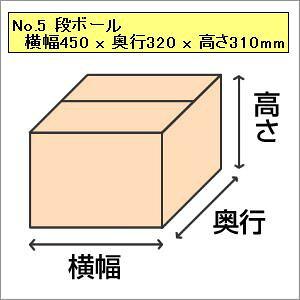 【荷造りに】No.5 段ボール 450x320x310mm 1枚入