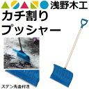 【お客様組立品】【雪かき道具】浅野木工所 23040 カチ割りプッシャー 木柄 (除雪用品)