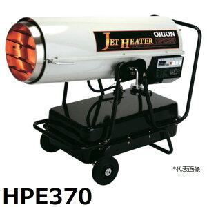 """【2019年度】オリオン(ORION) 熱風スポットヒーター """"ジェットヒーター"""" HPE370 (462-6567 暖房機器)"""
