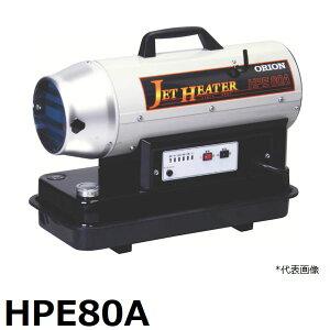 """【2019年度】オリオン(ORION) 熱風スポットヒーター """"ジェットヒーター"""" HPE80A (469-6581 暖房機器)"""