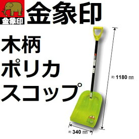 【代引不可】【雪かき道具】金象印 ポリカスコップ 木柄 クリアイエロー (除雪用品)
