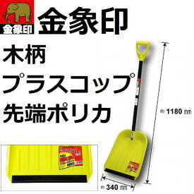 【代引不可】【雪かき道具】金象印 プラスコップ 木柄 先板ポリカーボネイト 黄色(イエロー) (除雪用品)