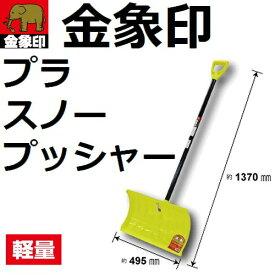 【代引不可】【雪かき道具】金象印 プラ スノープッシャー 黄色(イエロー) (プラスチック製プッシャー) (除雪用品)