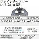 マキタ(makita) A-16128 エンジン・充電式草刈機用 純正品 ファインチップソー φ255(刃数36)